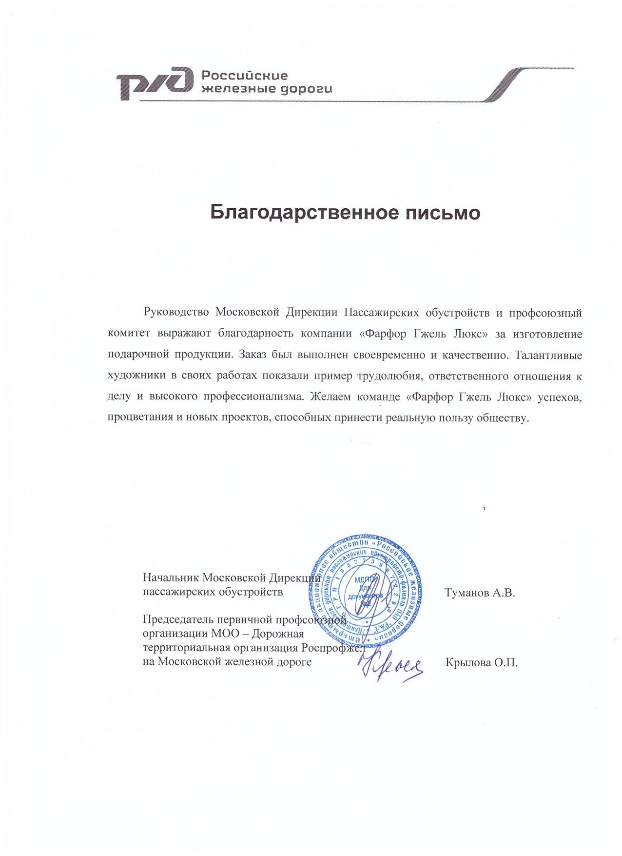 Благодарность_РЖД