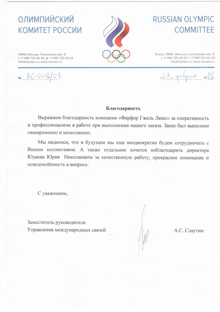 Олимписйский Комитет